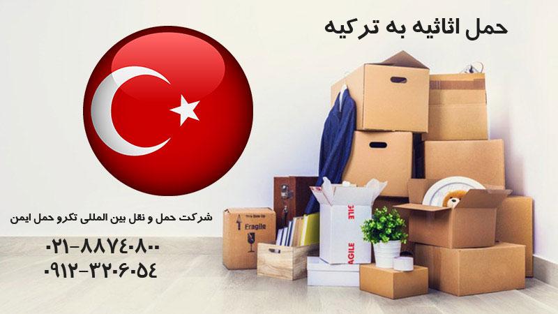 کرایه اسباب کشی به ترکیه