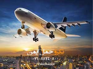 حمل و نقل بین المللی هوایی