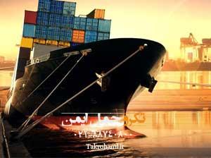 حمل و نقل بین المللی دریایی